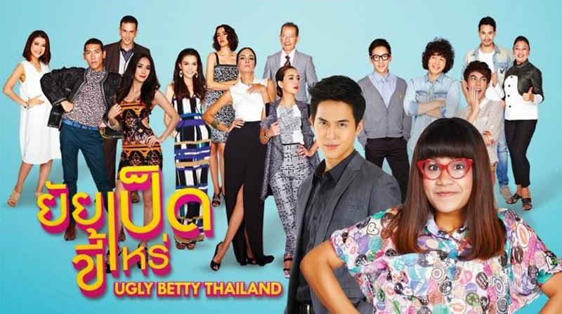ยัยเป็ดขี้เหร่ Ugly Betty Thailand big