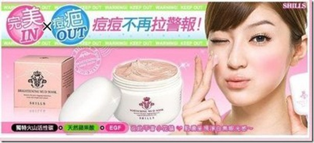 Shills Whitening Mud Mask Pink1