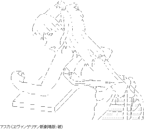惣流・アスカ・ラングレー(エヴァンゲリオン)