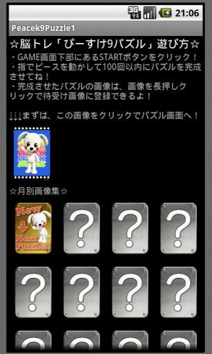 玩解謎App|PeaceK9Puzzle免費|APP試玩
