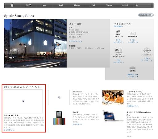 111005_AppleStoreGinza_1am.png