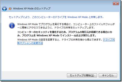 Windows_XP_Mode-04