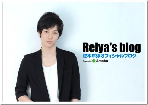 2012 12 23|柾木玲弥オフィシャルブログ「Reiya s Blog」Powered by Ameba