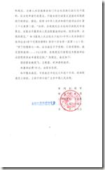 Administrative Verdict 2