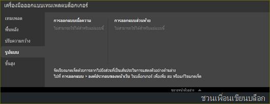 ปรับแต่ง template ด้วยการแก้ไข code html