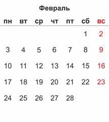 календарь февраль 2014