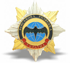 Нагрудний знак Військова розвідка Україна