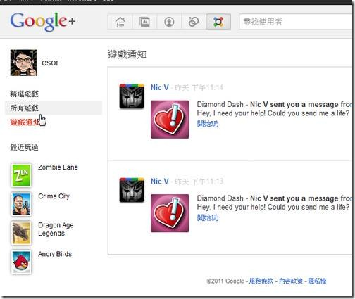 google  games-07