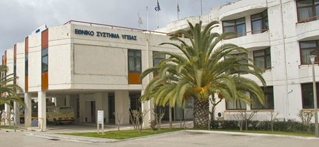 Λεηλασία στο Γενικό Νοσοκομείο Κεφαλληνίας