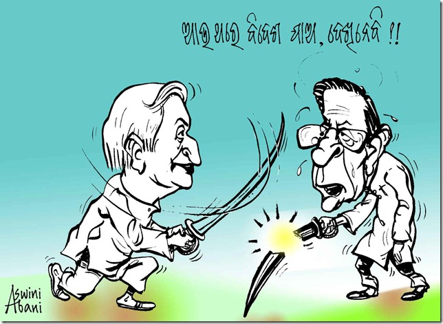 Naveen patnaik and pyari mohan mohapatra cartoon