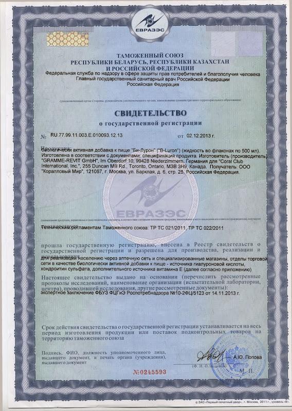 сертификат Би-Лурон