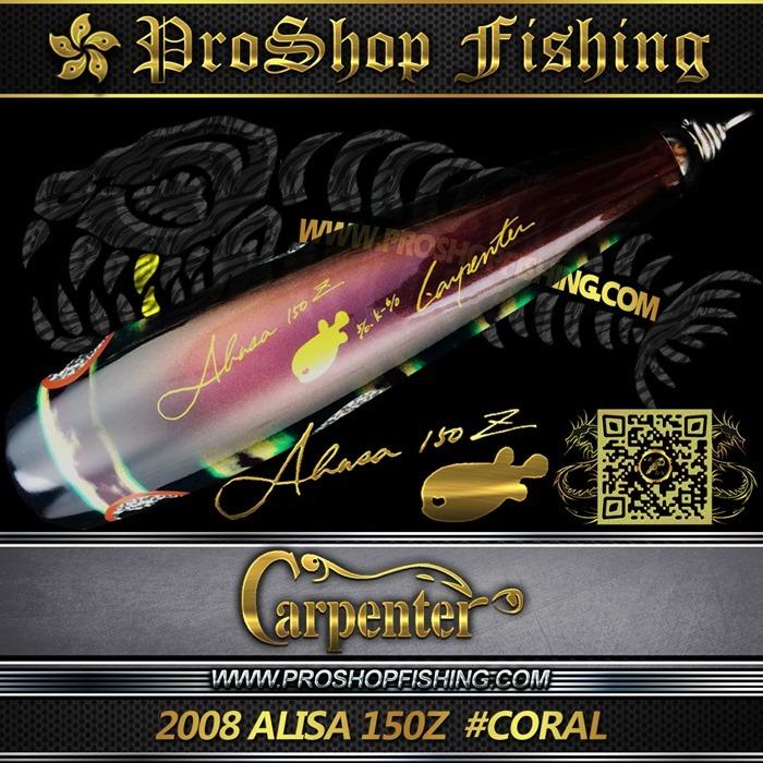 2008 Alisa 150Z  #CORAL (2)