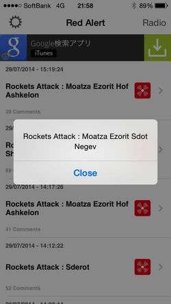 Israel hamas rocket attack2
