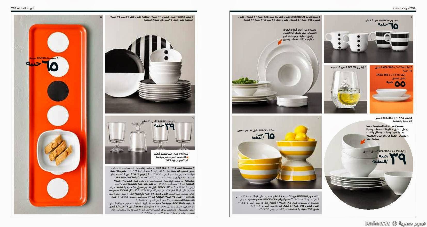 imgce93bae01205ef6c23e69f0f00236727 صور كتالوج ايكيا مصر ikia للديكورات
