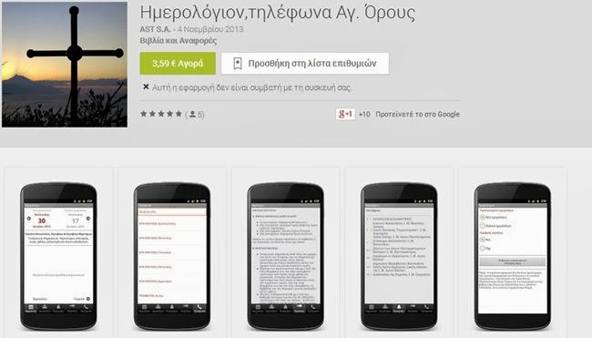 Εφαρμογή του… Αγίου Όρους για smartphones