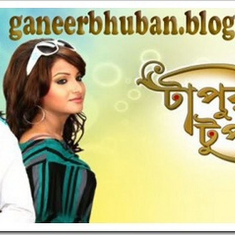Tapur Tupur - Star Jalsa TV Serial all songs mp3 free download