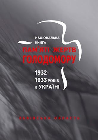 Національна Книга пам'яті жертв Голодомору 1932–1933 років в Україні
