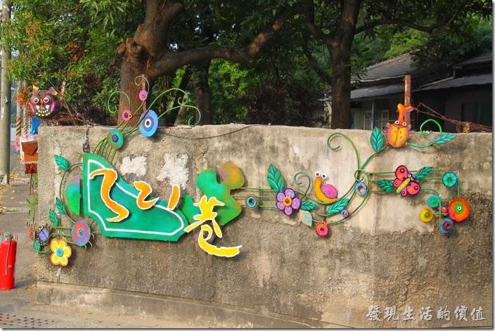 「321巷藝術聚落」的真正入口處,其實也不算是真正的入口,就是官舍開始的巷口而已,這裡用鐵絲雕塑著許多我們日常生活中會碰到小花及小動物。