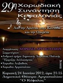 29η Χορωδιακή Συνάντηση σήμερα στον «Κέφαλο» (24-6-2012)