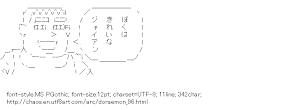 [AA]Goda Takeshi (Doraemon)
