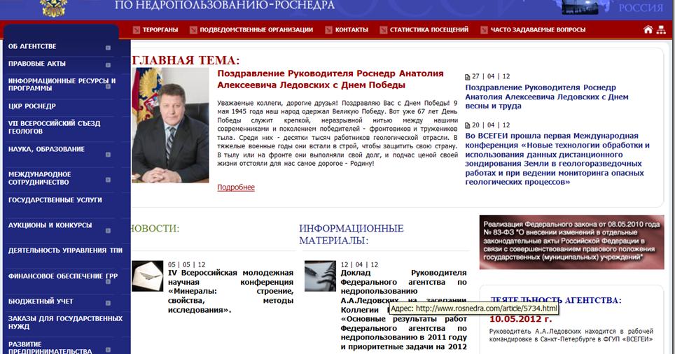 Конкурсы и аукционы роснедра официальный сайт