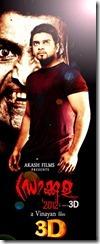 malayalam_film_Dracula_2012_3D_poster1