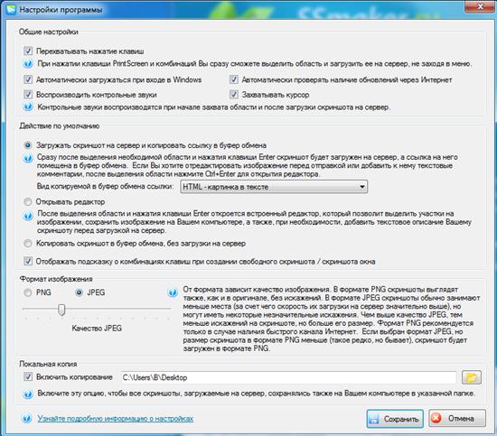 Программа для скриншотов на русском