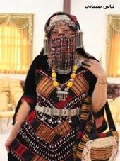 لباس صنعاني