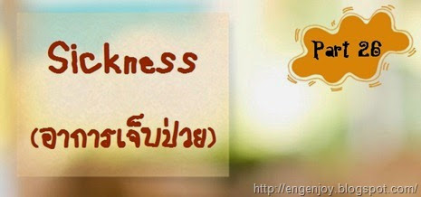 Sickness_อาการเจ็บป่วยภาษาอังกฤษ