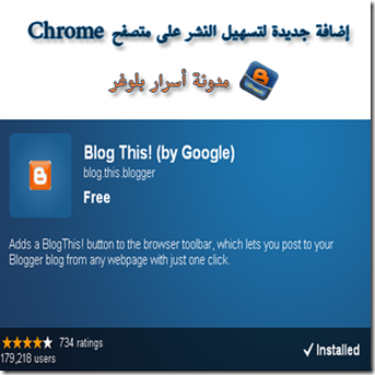 إضافة جديدة لتسهيل النشر على متصفح Chrome