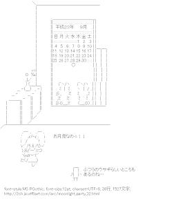 [AA]月見 カレンダー