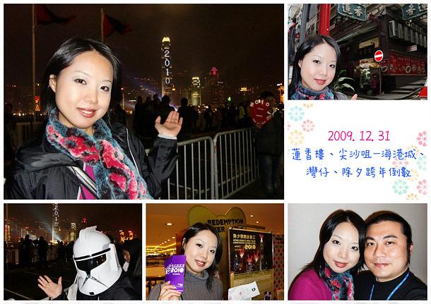 20091231hongkong01.jpg