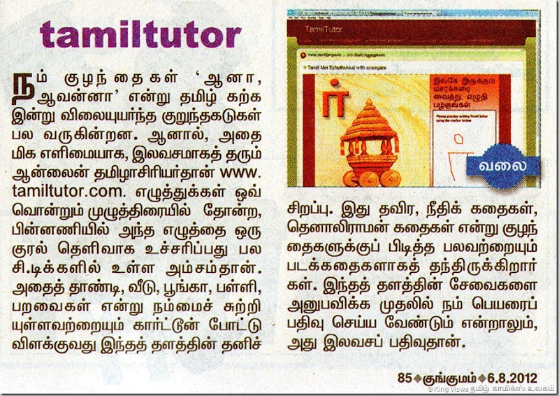 Kungumam Tamil Weekly Dated 06082012 Page No 085 Tamil Tutor Site Fir Childrens