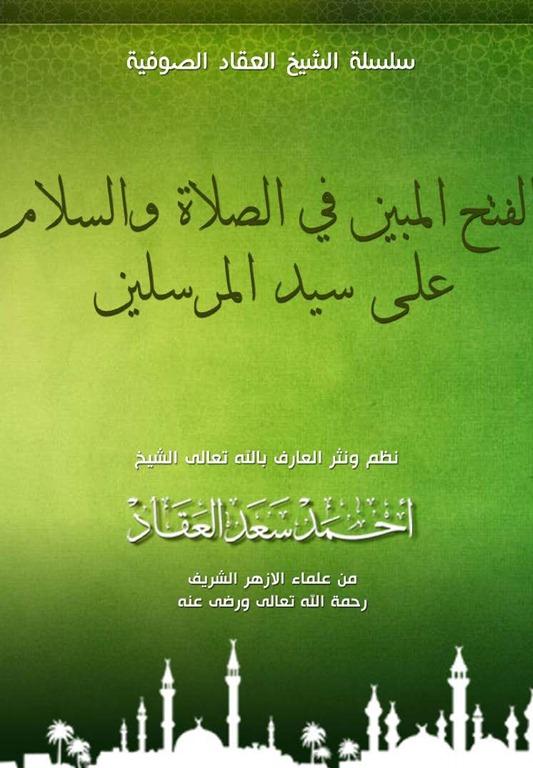 alfateh_صفحة_01