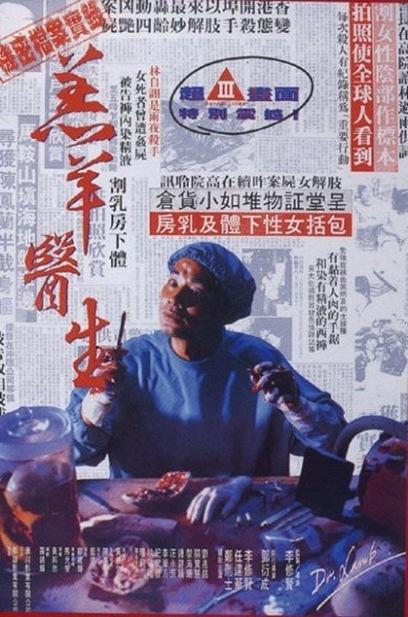 dr. lamb 01