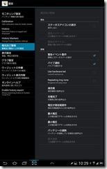 Screenshot_2013-06-10-10-29-31