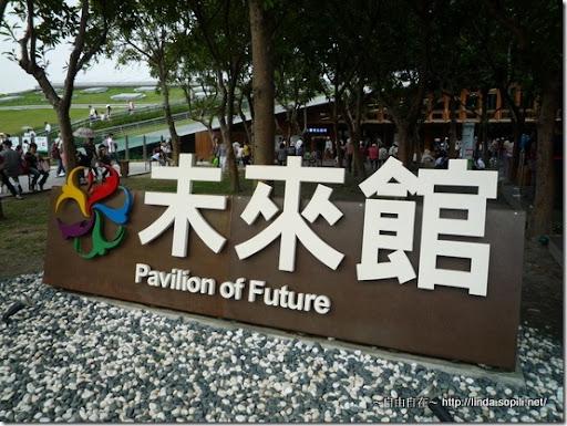 2010台北花博-未來館