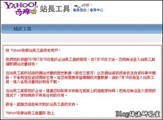 Yahoo站長工具終止01