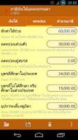 Screenshot of ภาษีเงินได้บุคคลธรรมดา
