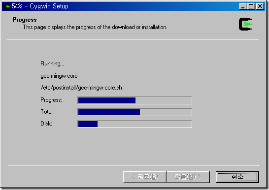 그림 13. cygwin 설치 - 설치과정 (running)