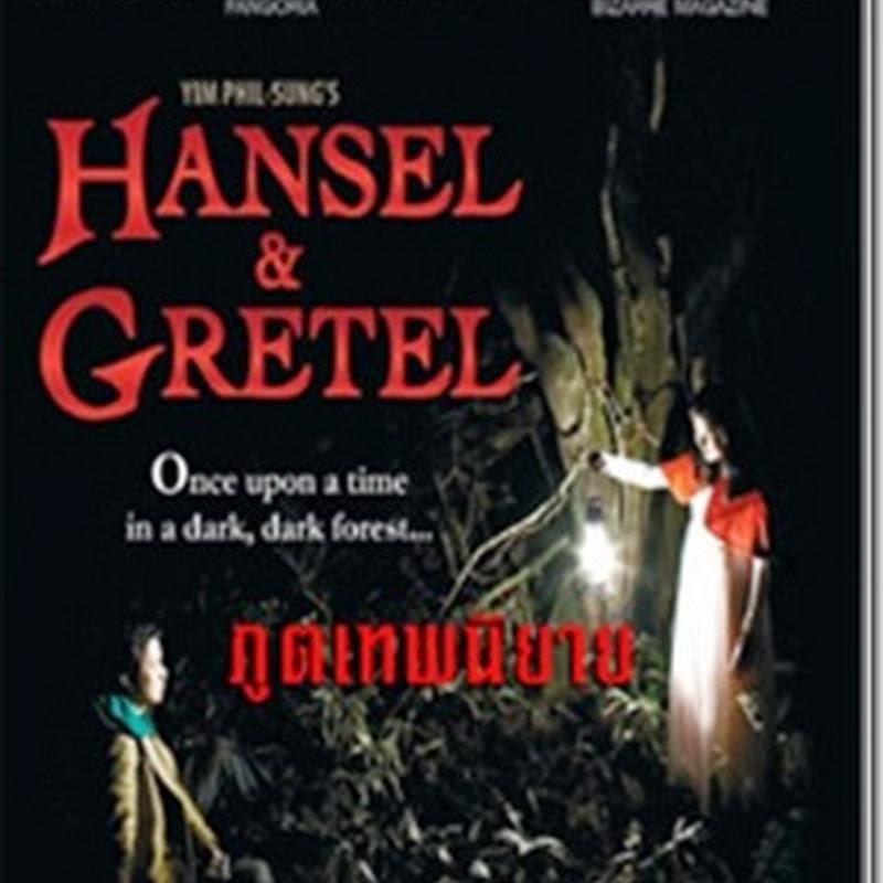 ภูตเทพนิยาย HANSEL AND GRETEL
