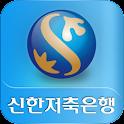 신한저축은행 스마트폰뱅킹 icon