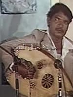 بشير ناصر2