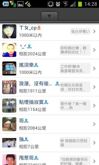 Screenshot_2012-09-22-14-28-16