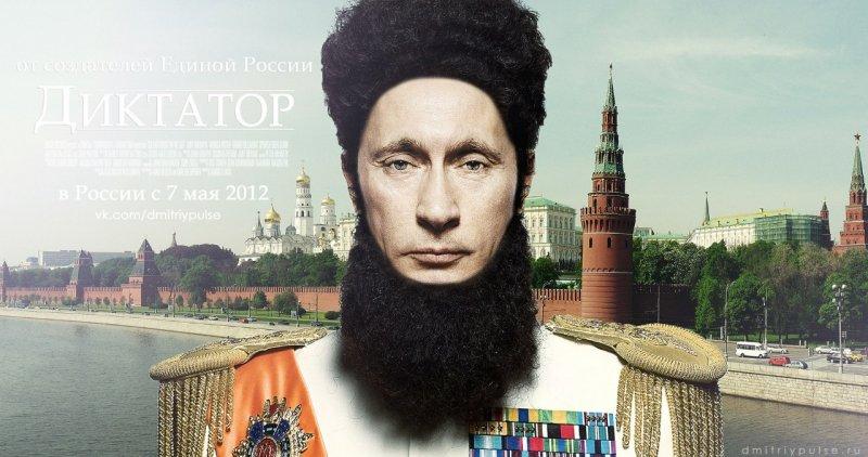 Фотожаба: Диктатор. Автор — Дмитрий PULSE Ковалёв