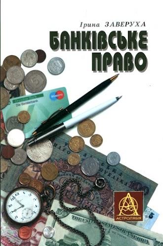 Банківське право: Посібник для студентів