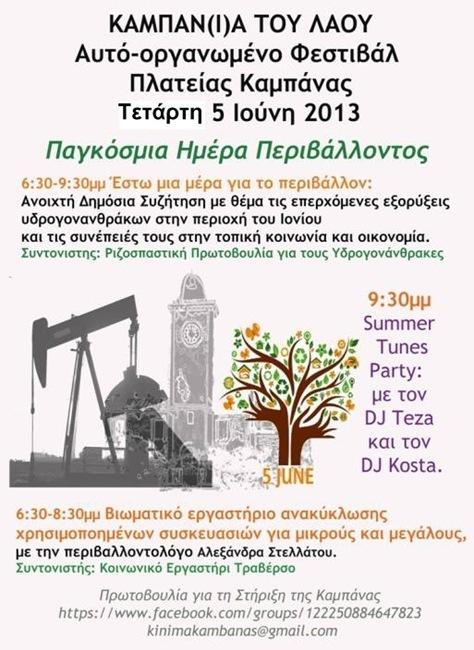 Συζήτηση για τους υδρογονάνθρακες, εργαστήρι ανακύκλωσης και πάρτι στην Καμπάνα (5.6.2013)