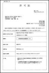 福島市一般廃棄物収集運搬許可更新