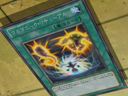 300px-GorgonicRitual-JP-Anime-ZX