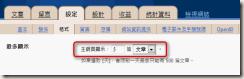 2011-06-25_231655 文章數量設定